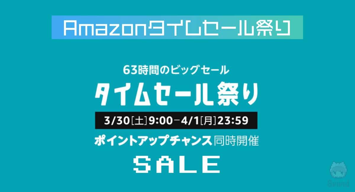 Amazonが『Amazonタイムセール祭り』開催中