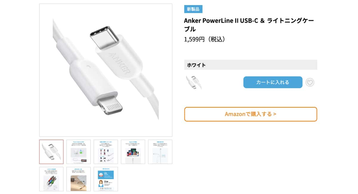 AnkerがMFi認証済USB-C to Lightningケーブル発売