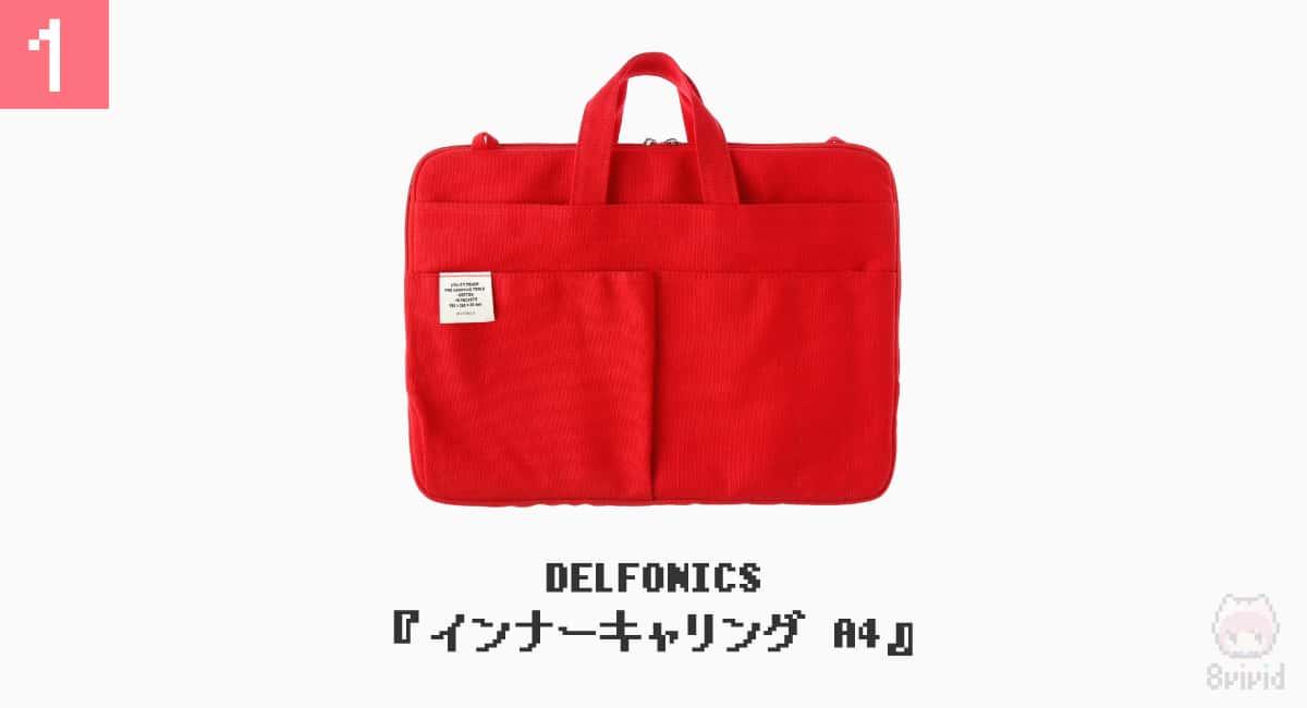 1.DELFONICS『インナーキャリング A4』