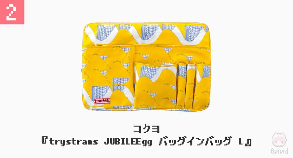 2.コクヨ『trystrams JUBILEEgg バッグインバッグ L』