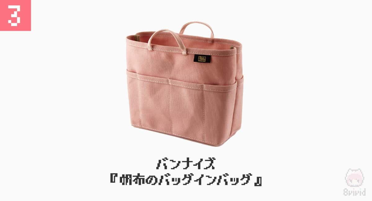 3.バンナイズ『帆布のバッグインバッグ』