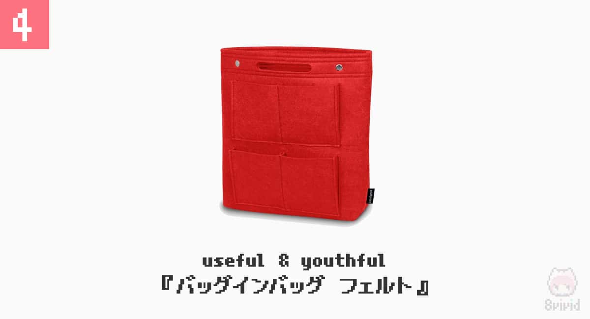 4.useful & youthful『バッグインバッグ フェルト』