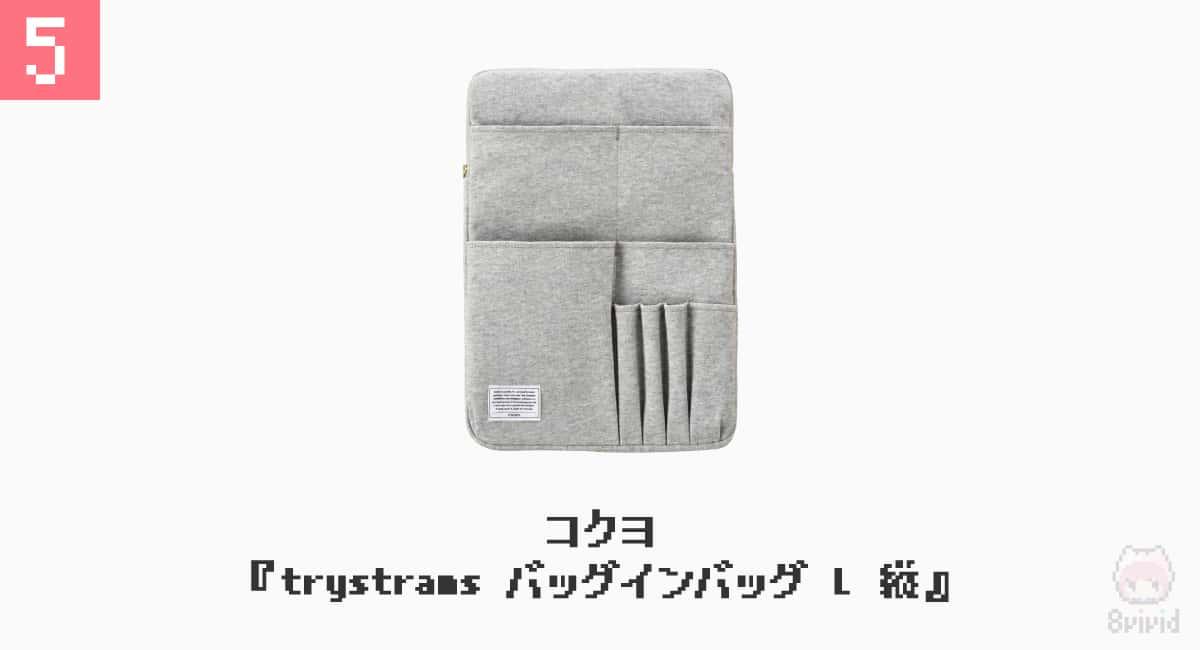 5.コクヨ『trystrams バッグインバッグ L 縦』