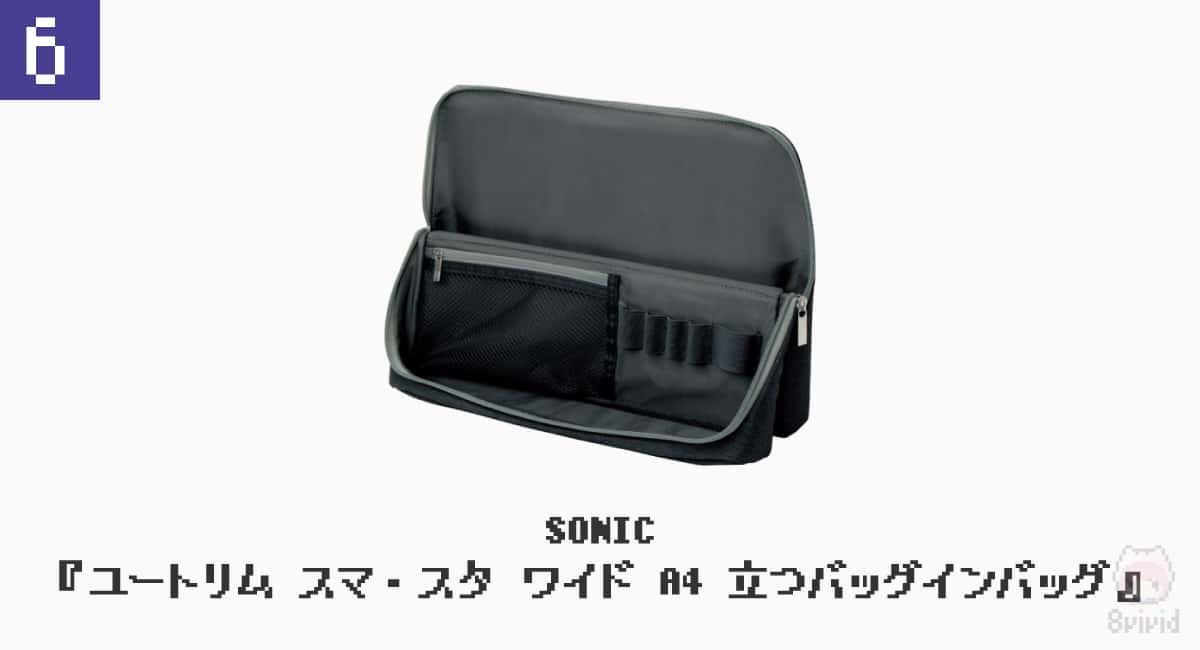 6.SONIC『ユートリム スマ・スタ ワイド A4 立つバッグインバッグ』