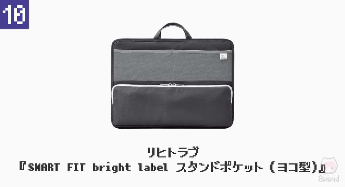 10.リヒトラブ『SMART FIT bright label スタンドポケット(ヨコ型)』