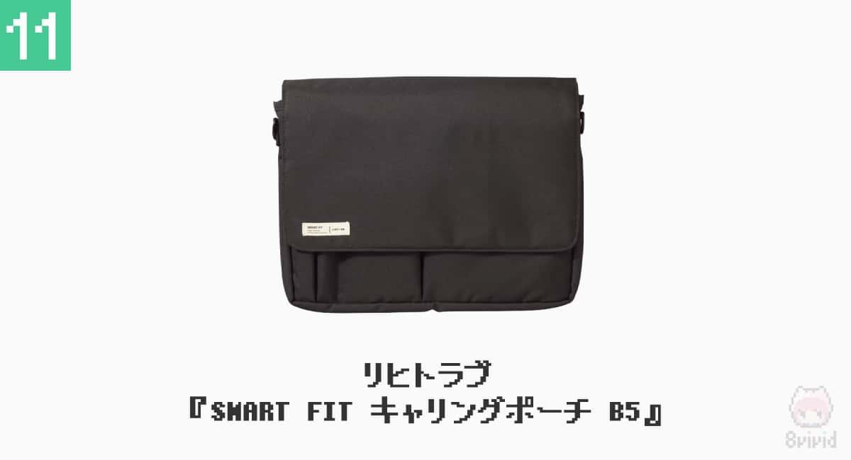 11.リヒトラブ『SMART FIT キャリングポーチ B5』