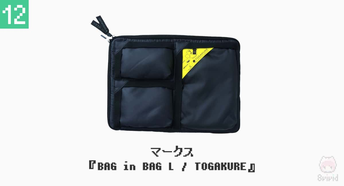 12.マークス『BAG in BAG L / TOGAKURE』