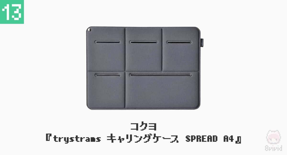 13.コクヨ『trystrams キャリングケース SPREAD A4』