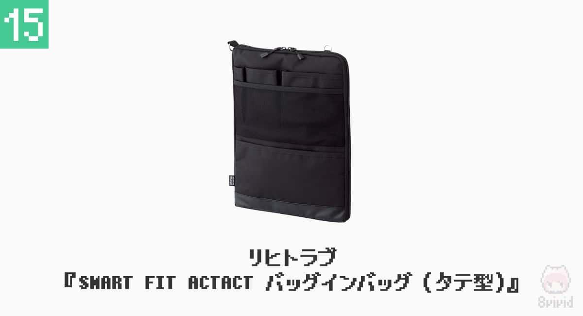 15.リヒトラブ『SMART FIT ACTACT バッグインバッグ(タテ型)』