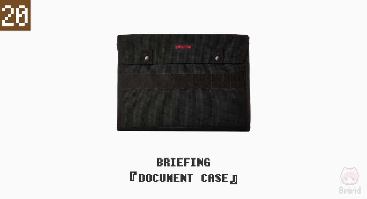 20.BRIEFING『DOCUMENT CASE』