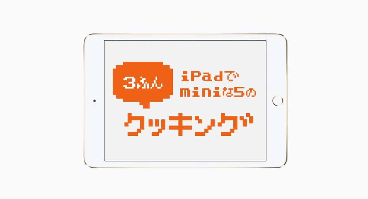 『iPad mini 5』の噂を3分でおさらい