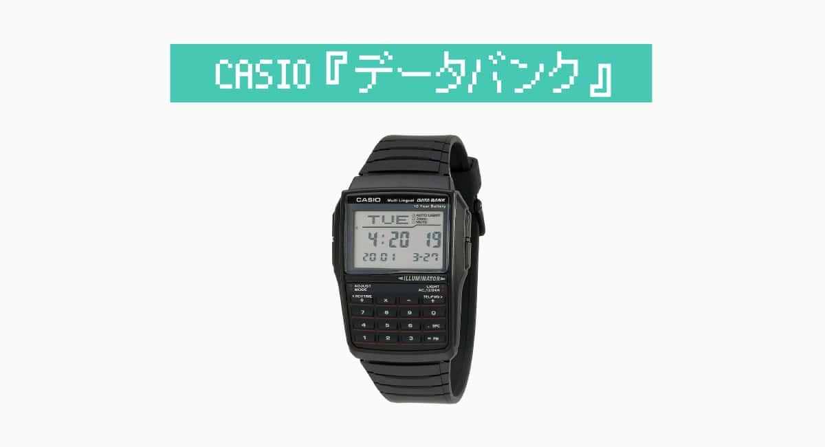 CASIO『データバンク』—80'sなガジェット腕時計