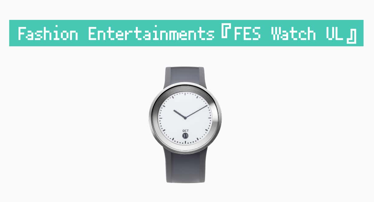 Fashion Entertainments『FES Watch UL』—E Inkなデザインを作る腕時計