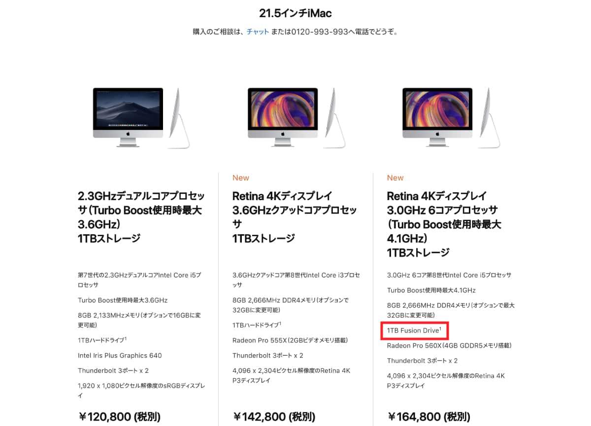 2019年モデル『iMac Retina 4K』は、吊るしでSSDが選べない可能性。