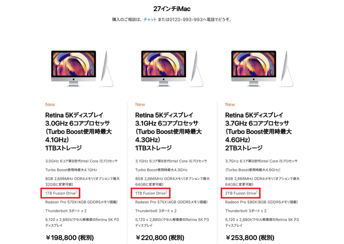 2019年モデル『iMac Retina 5K』も、吊るしでSSDが選べない可能性。