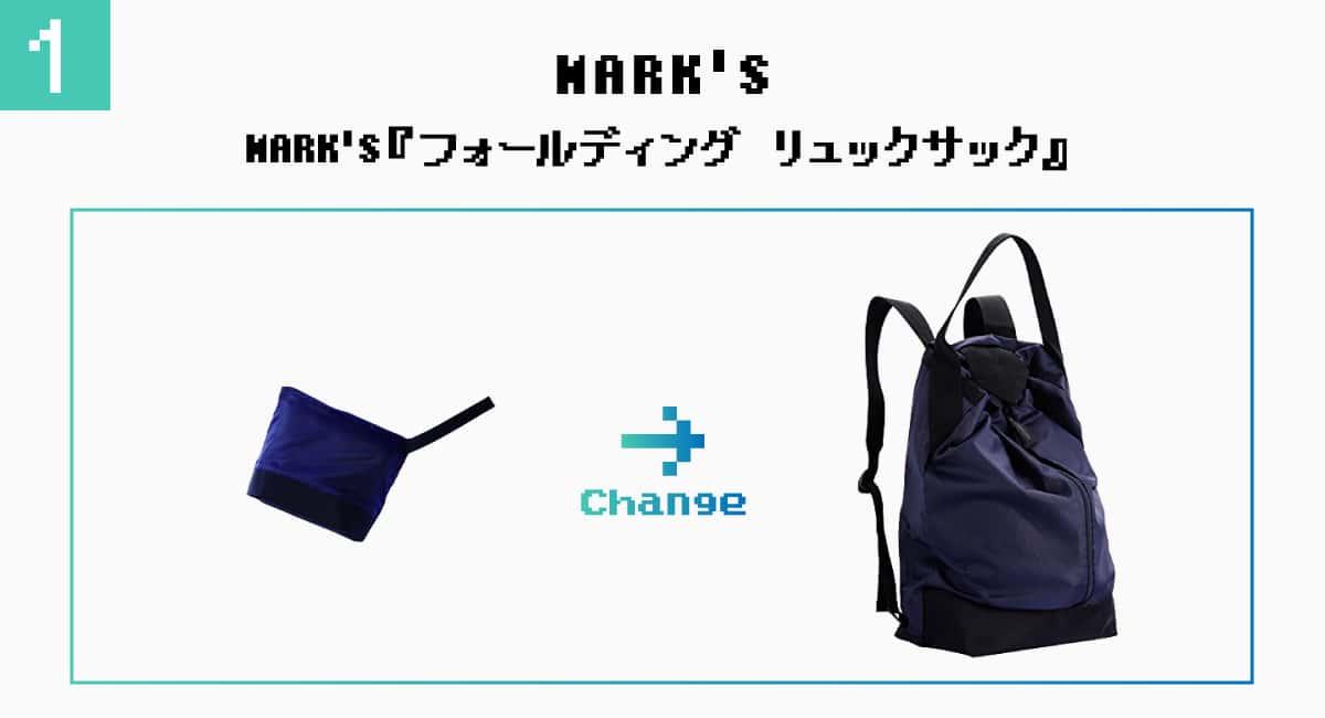 1.MARK'S『フォールディング リュックサック』