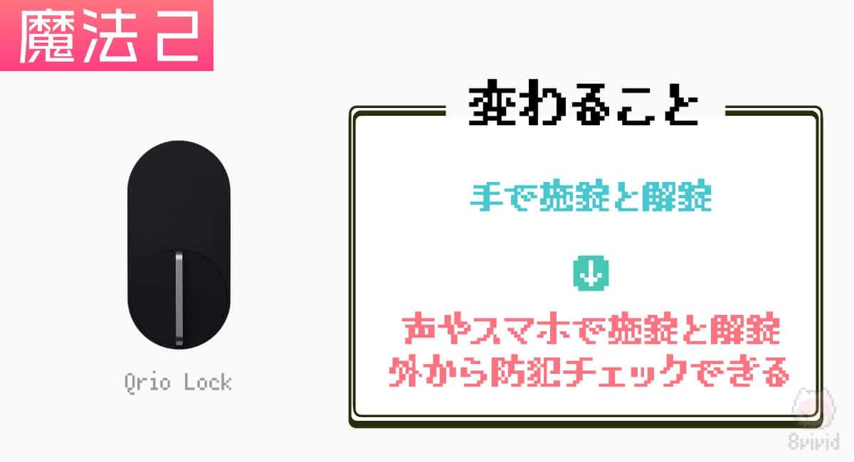【鍵】Qrio『Qrio Lock』