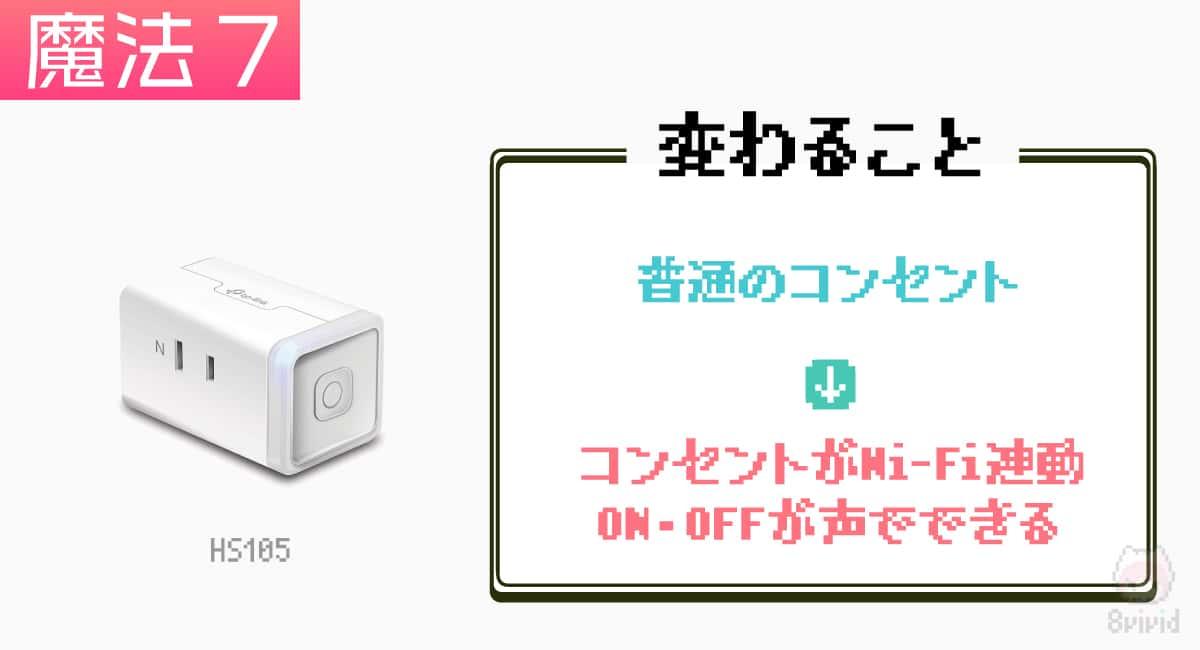 【コンセント】TP-Link『HS105』