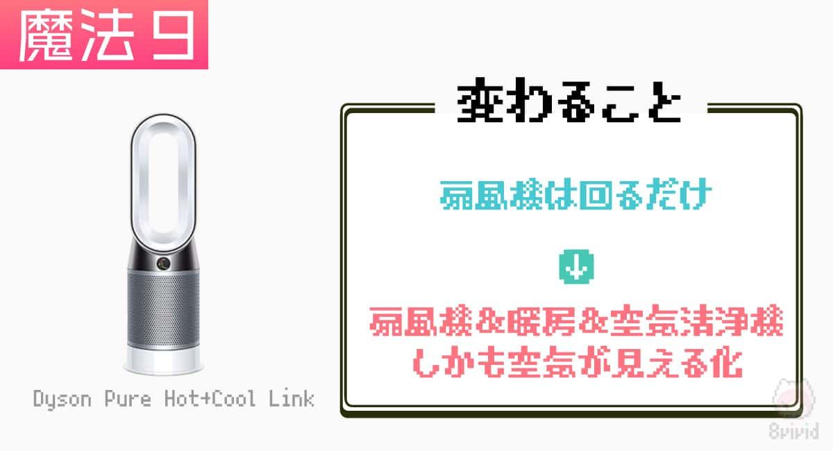 【扇風機】Dyson『Dyson Pure Hot+Cool Link』