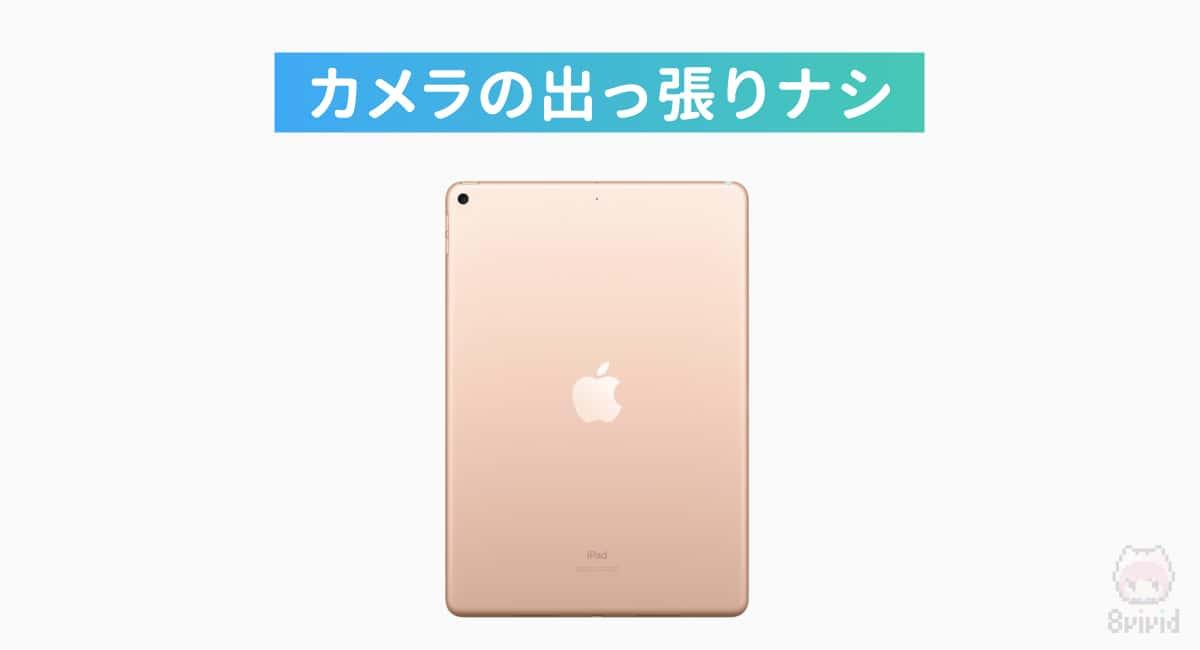 新型iPad Airはカメラの出っ張りナシ!