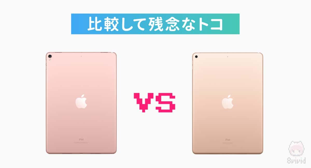 iPad Pro 10.5インチと比較して残念なトコ