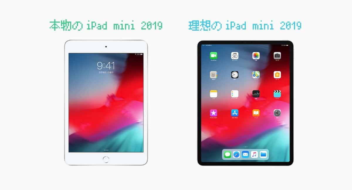 """iPad mini 4と同じ""""太""""ベゼルなのは残念。"""