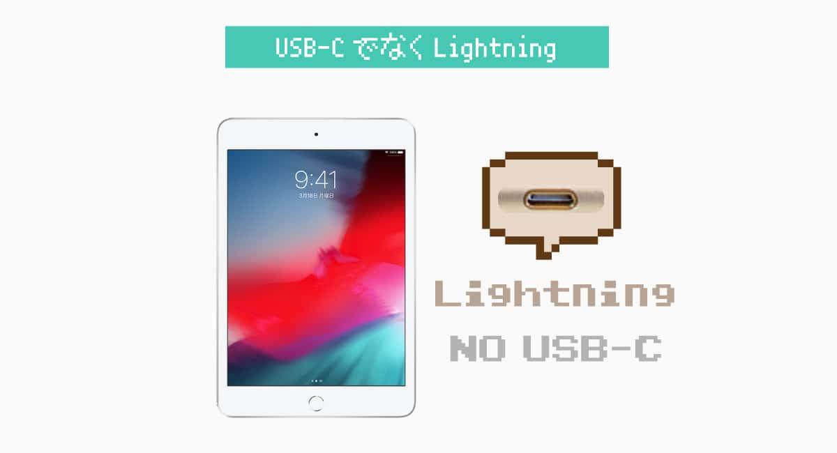 【ダメ3】USB-CでなくLightning