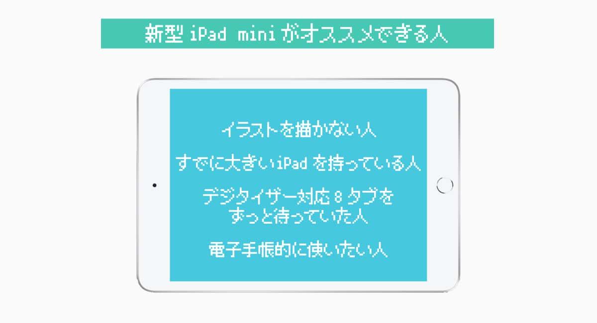 新型iPad miniがオススメできる人。