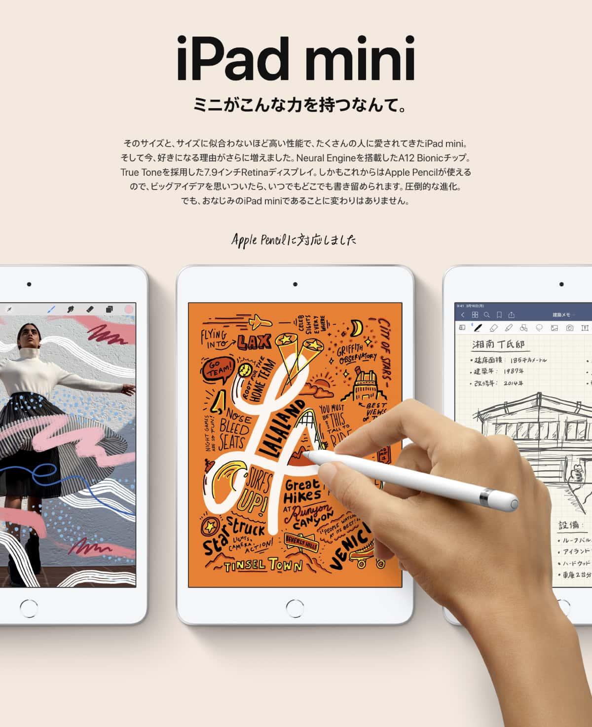 新型『iPad mini』2019年モデル発表&発売。