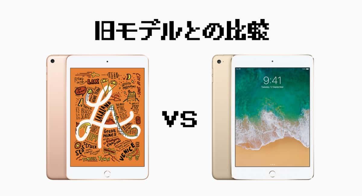 新型『iPad mini(2019)』と『iPad mini 4』の比較。