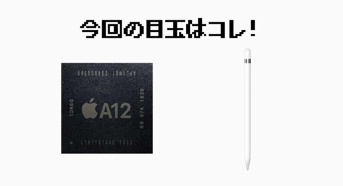 Apple A12 BionicとApple PencilなiPad mini(2019)。