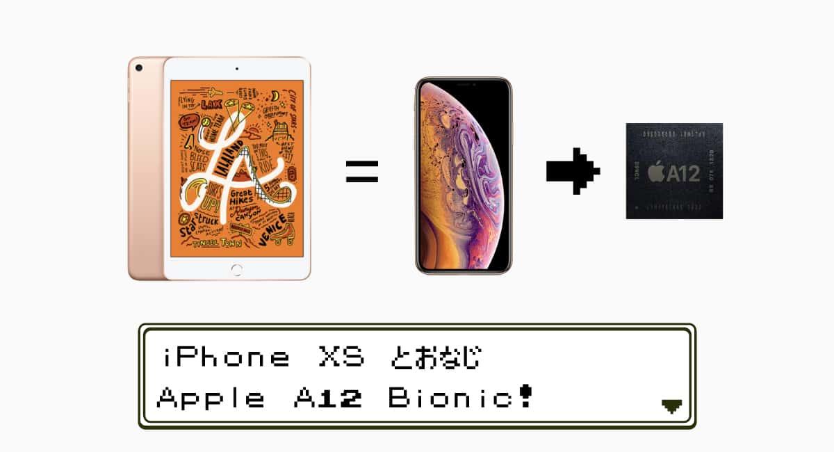 新型iPad miniは、iPhone XSと同じ『Apple A12 Bionic』搭載!