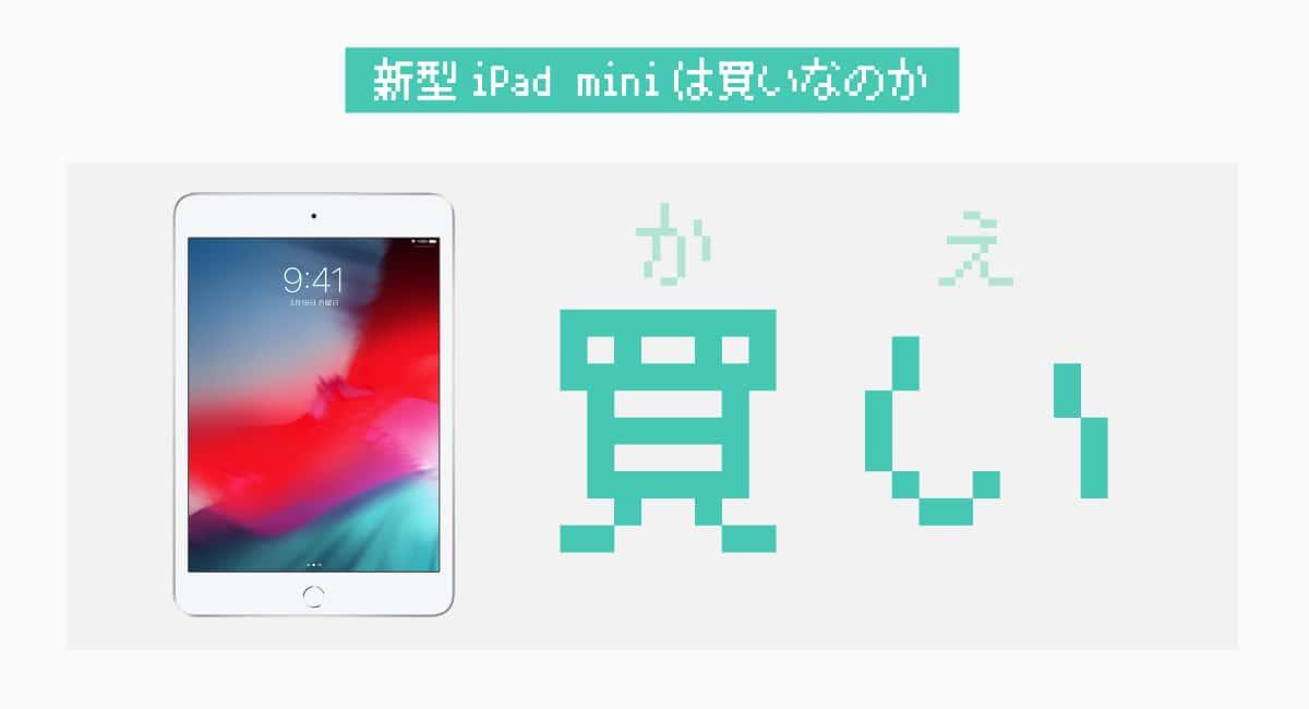 新型iPad miniは買いなのか