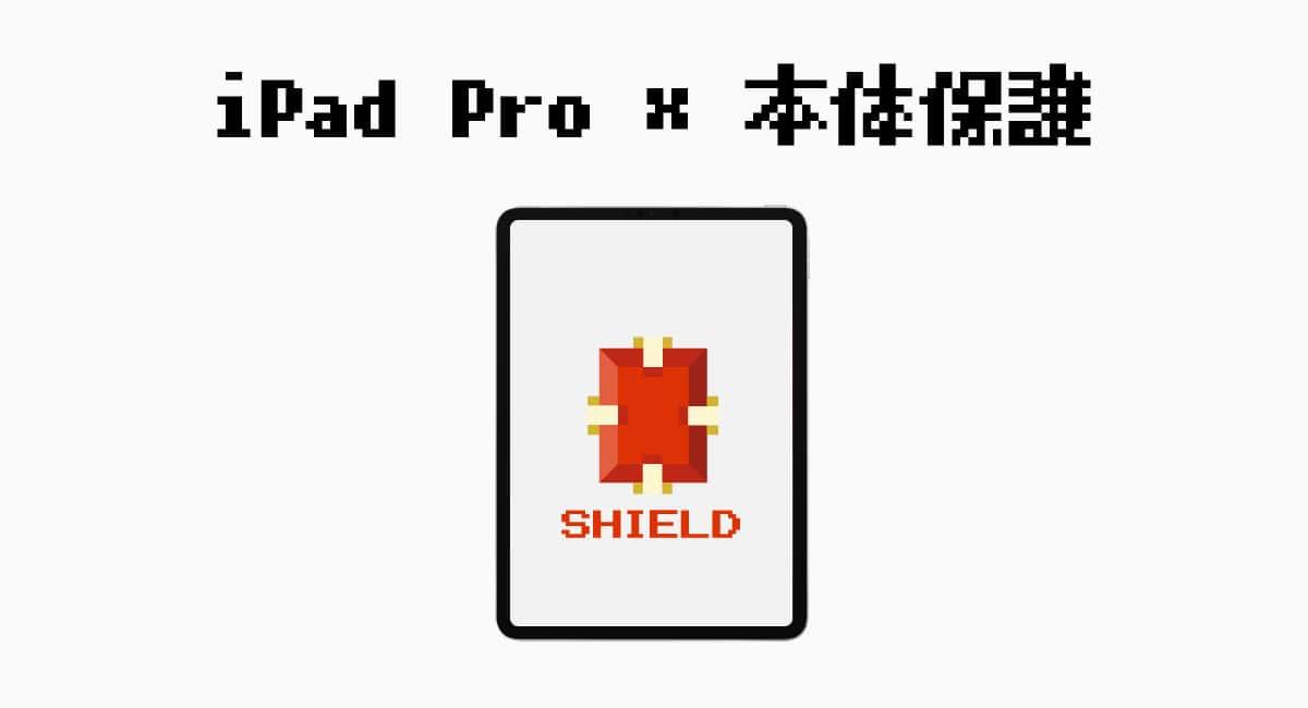 現在のiPad Pro保護環境