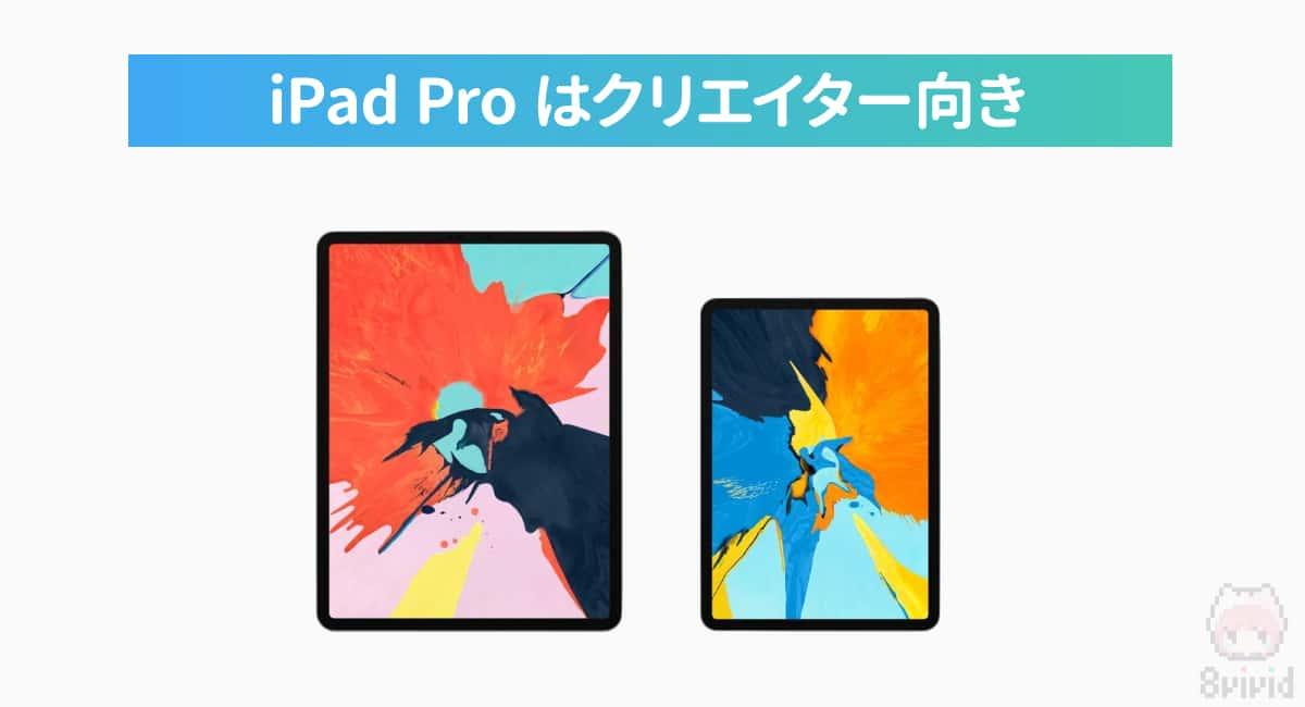 iPad Proはクリエイター向き