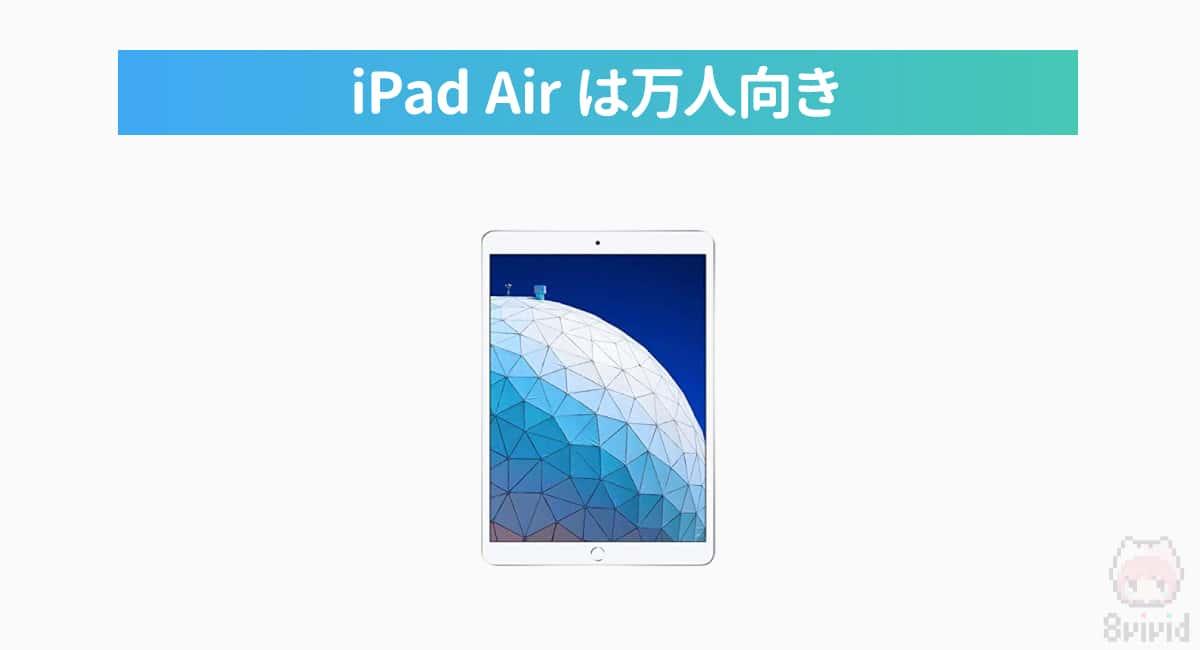 iPad Airは万人向き