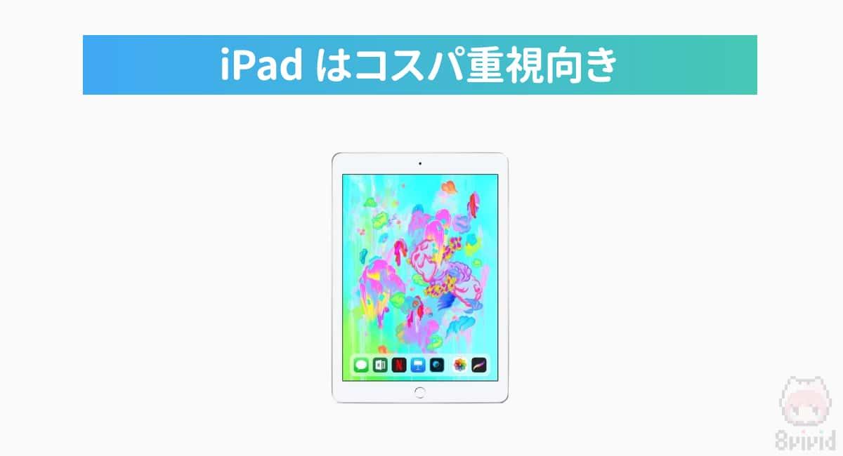 iPadはコスパ重視向き