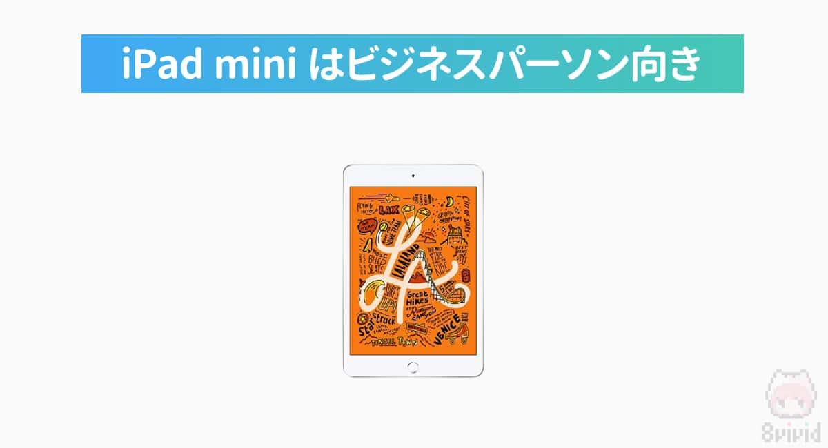 iPad miniはビジネスパーソン向き
