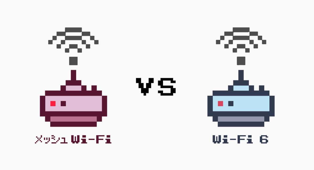 メッシュWi-Fi vs Wi-Fi 6
