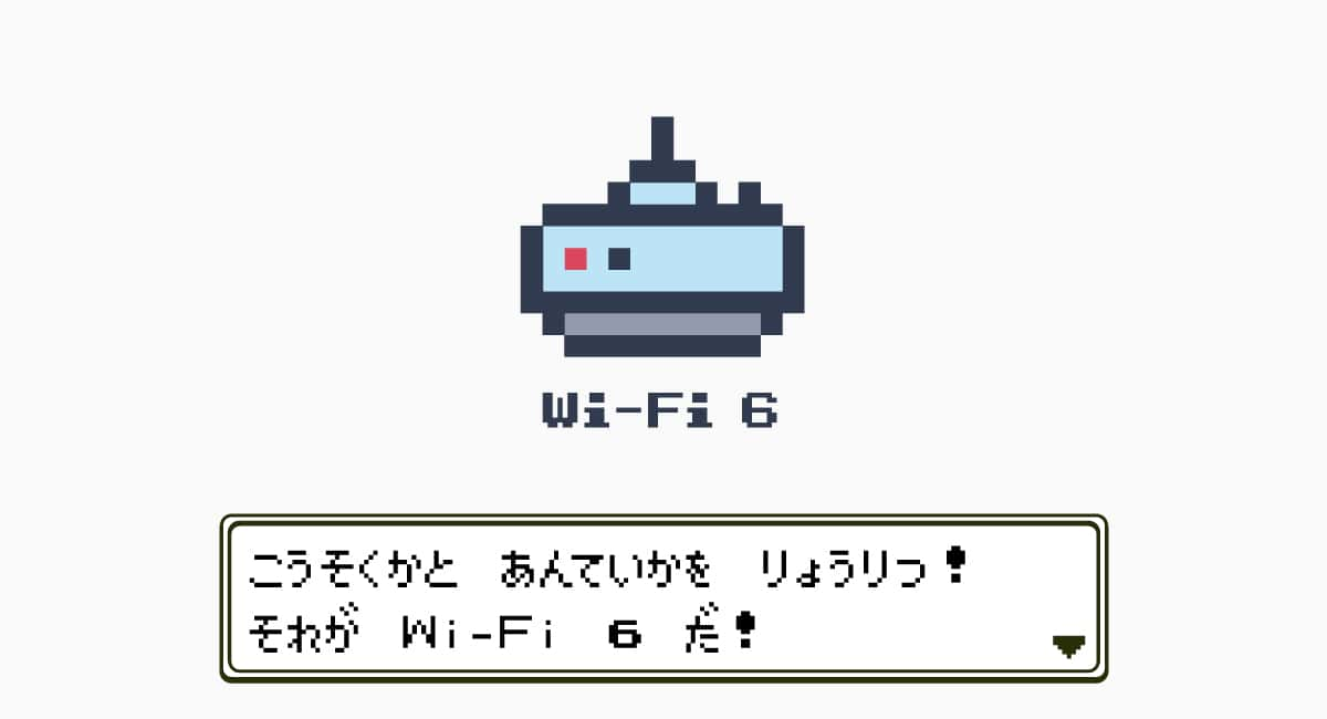 Wi-Fi 6のメリット・デメリット