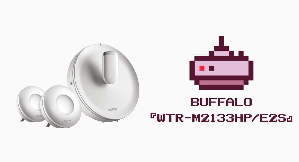 メッシュWi-Fi最強:BUFFALO『WTR-M2133HP/E2S』