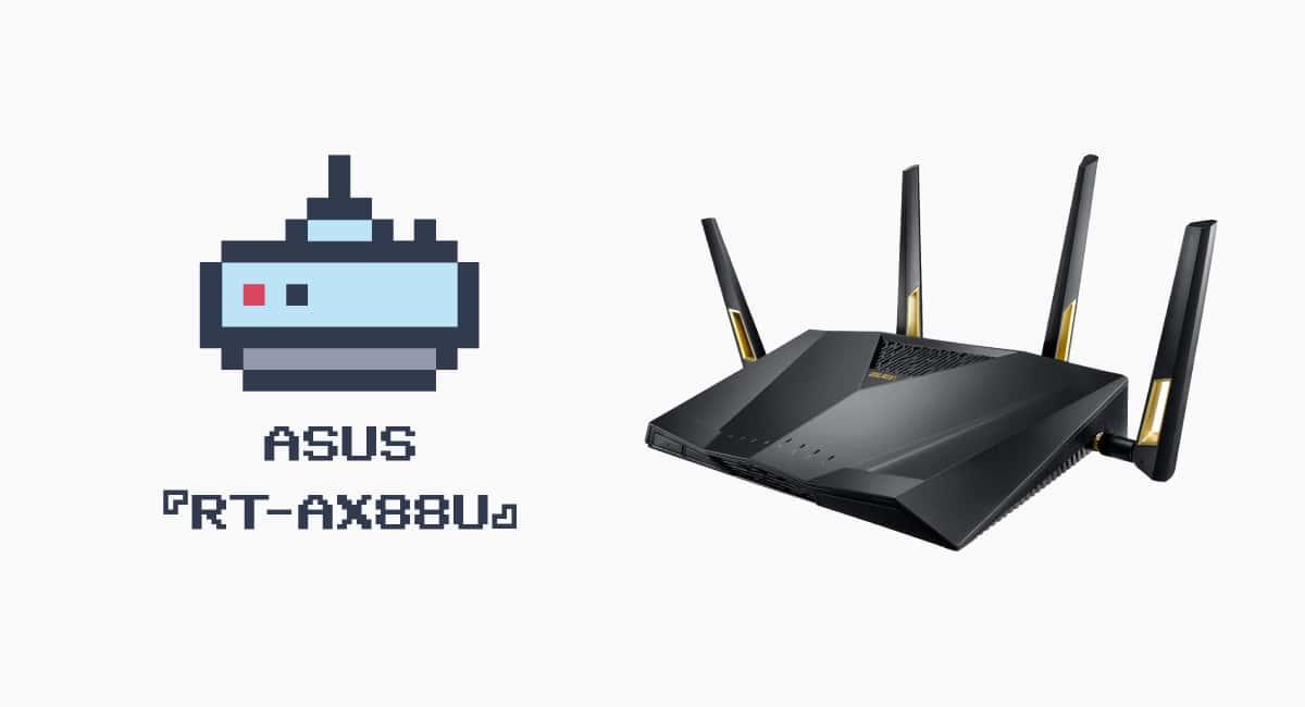 Wi-Fi 6最強:ASUS『RT-AX88U』