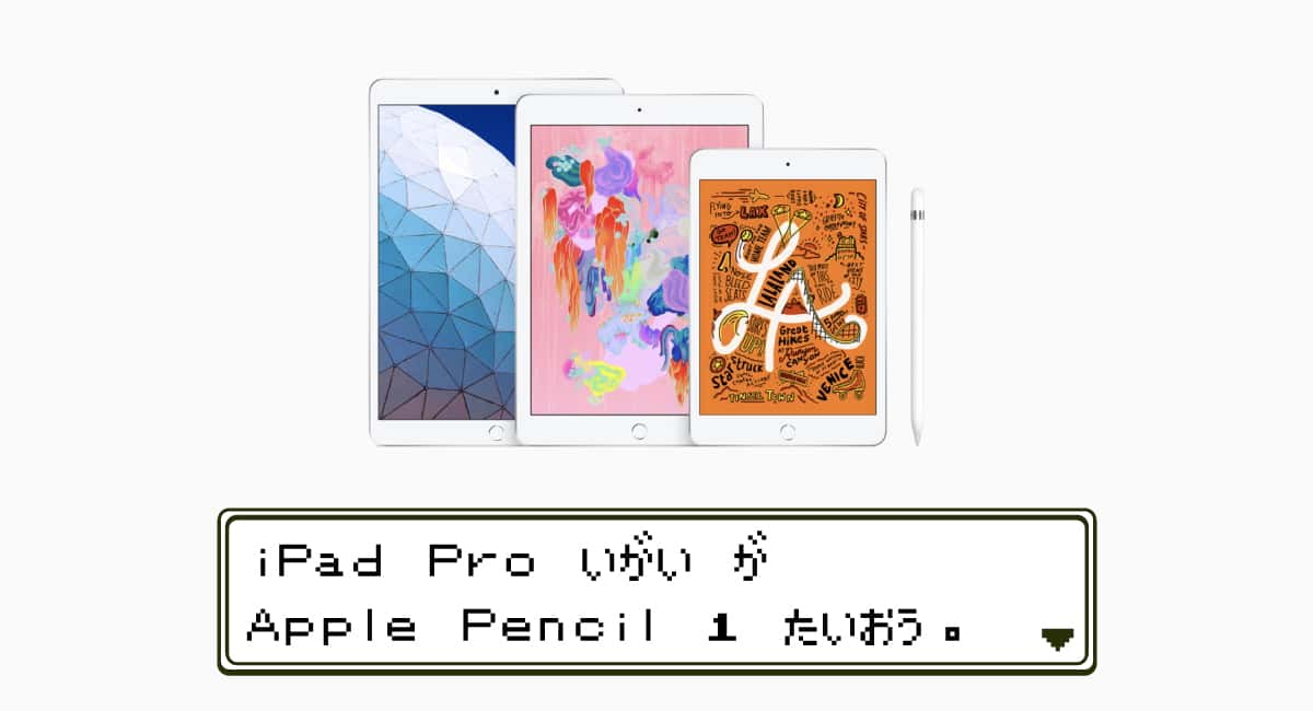 旧型Apple PencilはPro以外対応