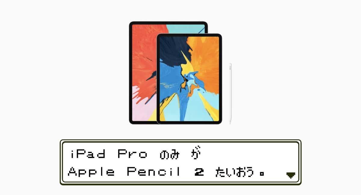 新型Apple PencilはProのみ対応