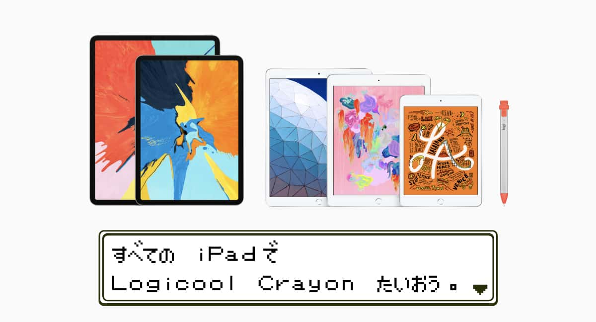 Logicool Crayonは全iPadで対応