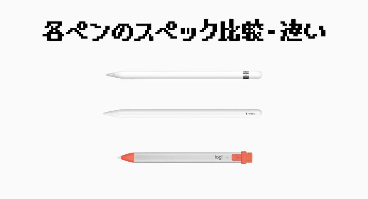各ペンのスペック比較・違い