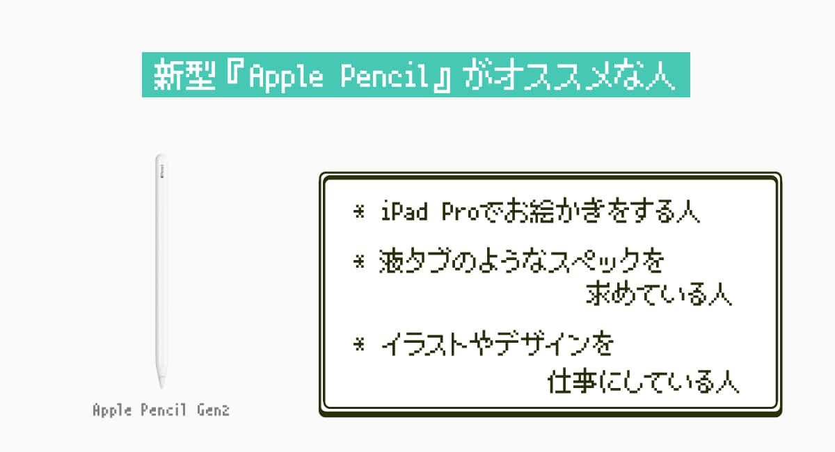 新型『Apple Pencil(第2世代)』がオススメな人