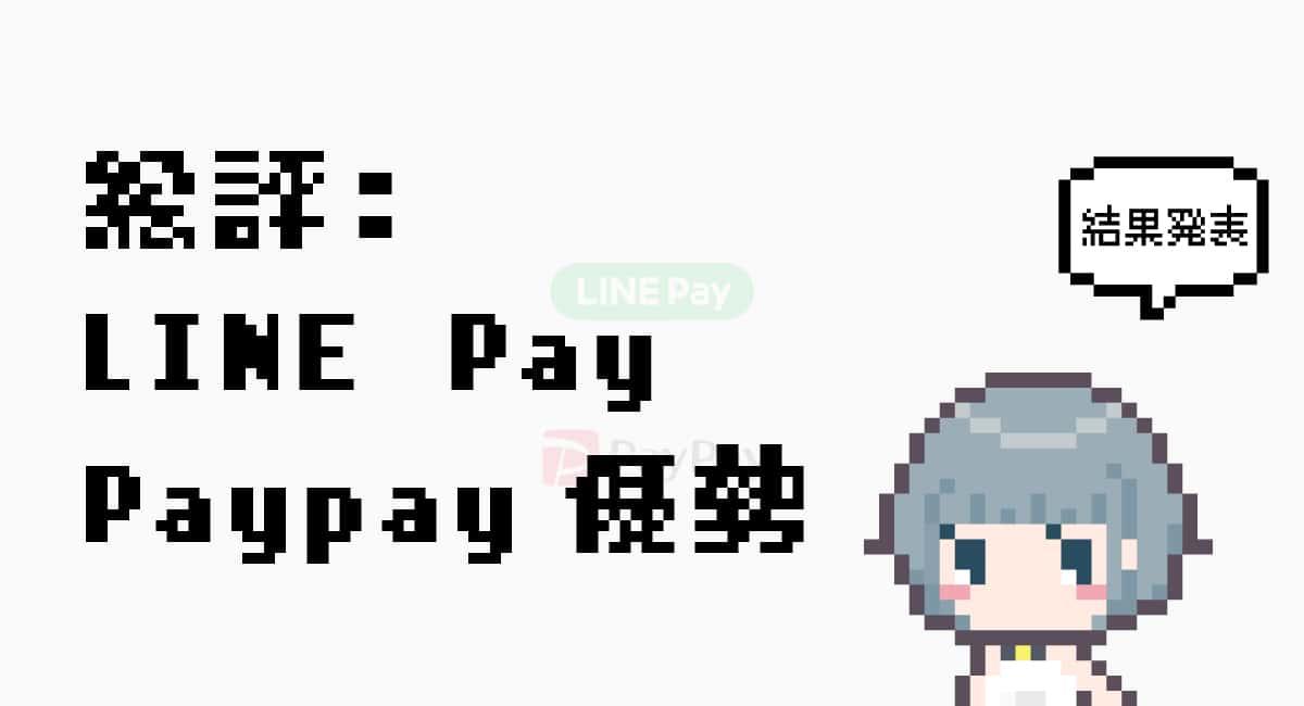 総評:『LINE Pay』と『PayPay』が優勢!?