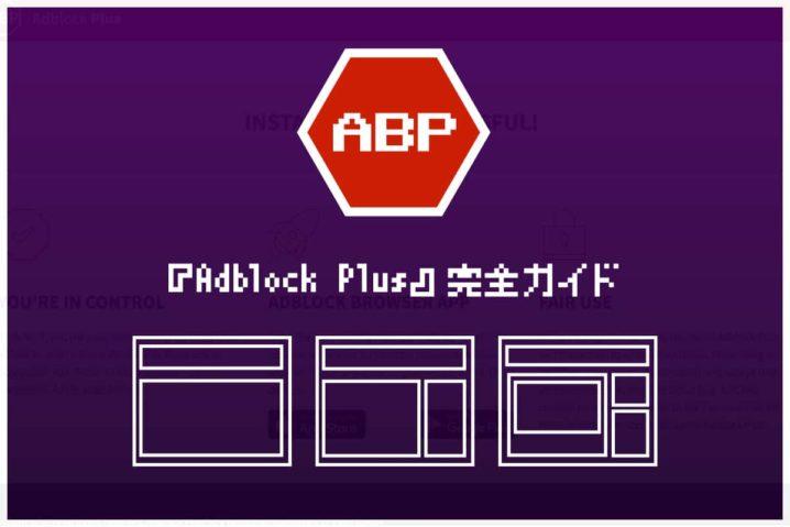 『Adblock Plus』完全ガイド—使い方・注意点・PC&スマホへの導入についてALL解説