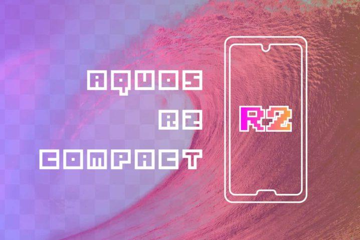 SE 2が出ない中『AQUOS R2 compact』はiPhone SE難民を救えるか?
